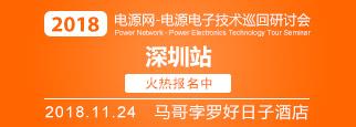 电源工程师巡回研讨会—深圳会议,招募啦