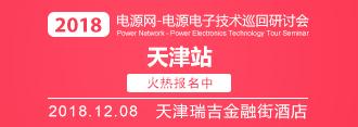电源工程师巡回研讨会—天津会议,招募啦