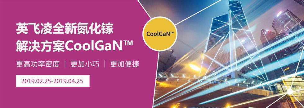 英飞凌全新CoolGaN™答题抽奖活动
