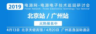 '北京&广州'电源技术研讨会