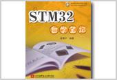 【下载】STM32自学笔记