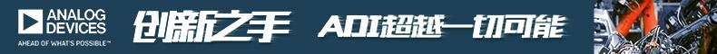 【下载PDF抽奖】创新之手,ADI超越一切可能