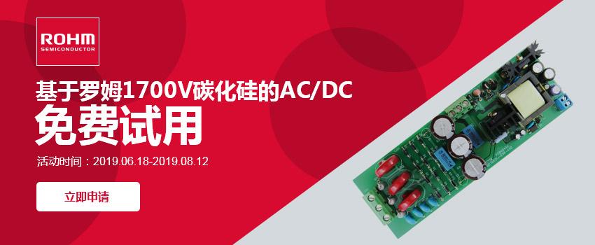 基于罗姆1700V碳化硅的AC/DC 免费试用