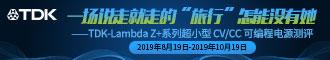 参与TDK-Lambda Z+系列测评回帖人人有奖