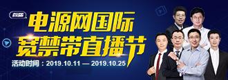 电源网国际宽禁带直播节