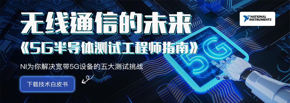 NI-5G半导体测试工程师指南