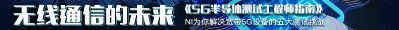【下载抽奖】NI-5G半导体测试工程师指南