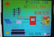 光伏离网发电控制系统