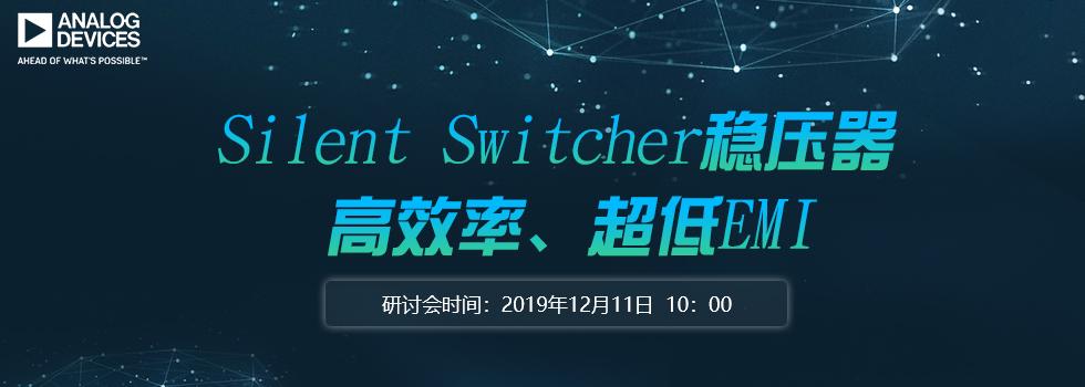 Silent Switcher:高效率、超低EMI