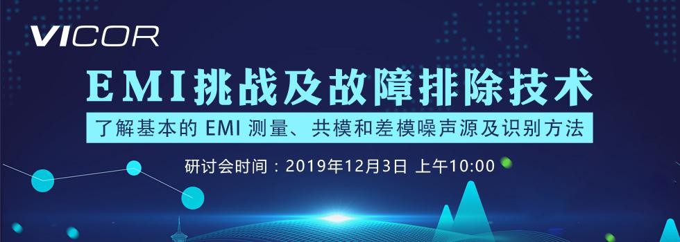 EMI 挑战及故障排除技术