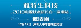 雅特生科技电源技术研讨会