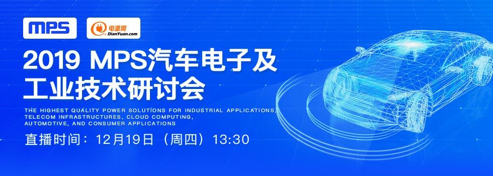 MPS汽车电子及工业技术研讨直播会议