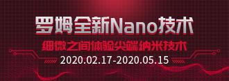 罗姆全新Nano技术!