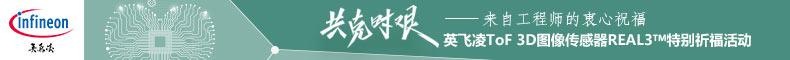 英飞凌ToF 3D图像传感器,REAL3™特别祈福活动