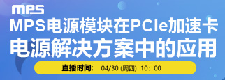 MPS电源模块在PCLe加速卡