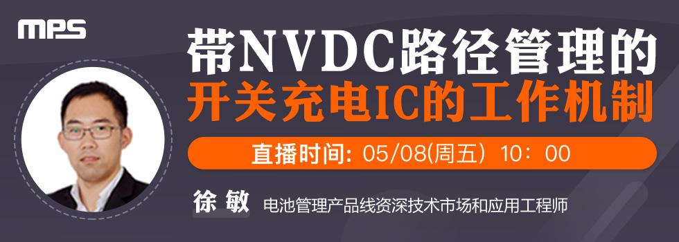 带NVDC路径管理的开关充电IC的工作机制