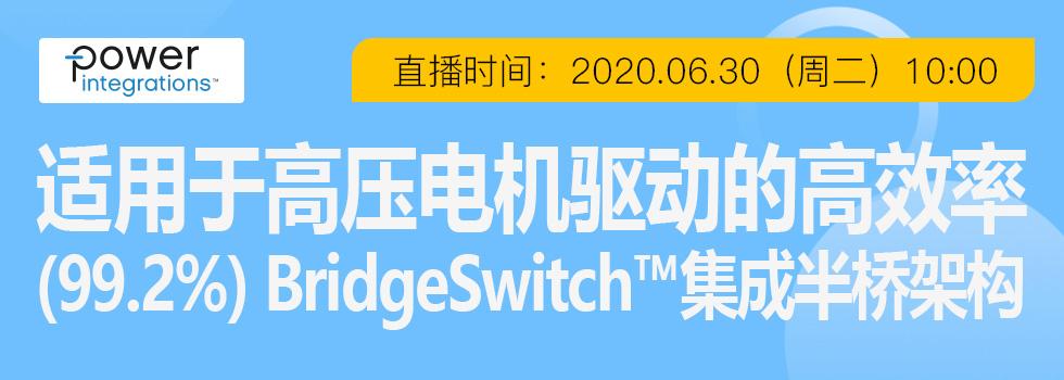 适用于高压电机驱动的高效率(99.2%) BridgeSwitch™集成半桥架构