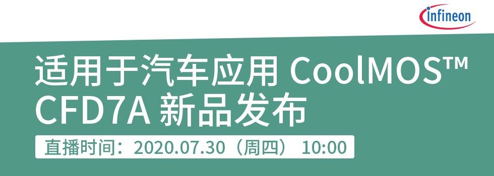 适用于汽车应用 CoolMOS™ CFD7A 新品发布