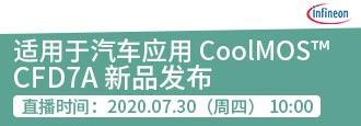 适用于汽车应用CoolMOS™ CFD7A