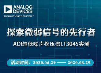 【回帖领好礼】探索微弱信号的先行者—ADI超低噪声稳压器LT3045实测