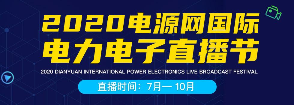 2020电源网国际电力电子直播节