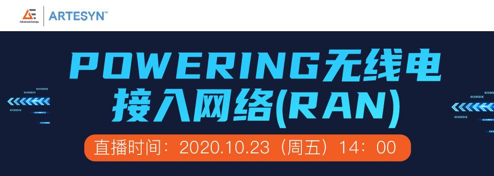 POWERING无线电接入网络 (RAN)