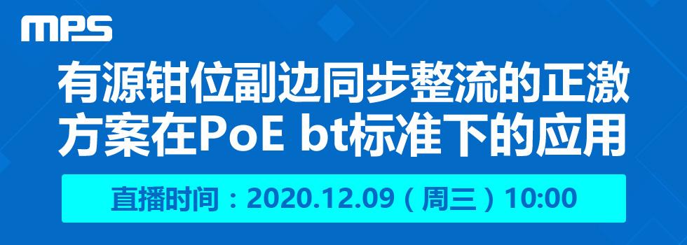 有源钳位副边同步整流的正激方案在PoE bt标准下的应用