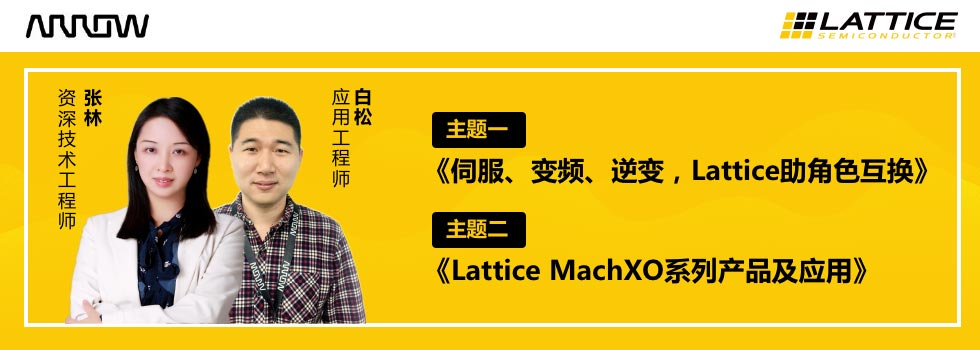 伺服、变频、逆变,Lattice助角色互换