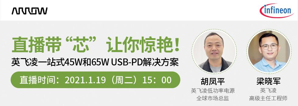 """直播带芯"""":英飞凌一站式45W和65W USB-PD解决方案,让你惊艳!"""