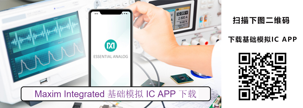 Maxim Integrated基础模拟IC APP下载