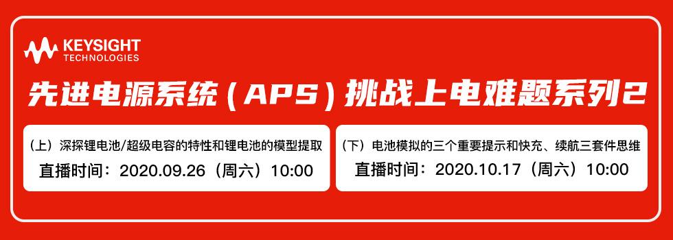 先进电源系统(APS)挑战上电难题系列2
