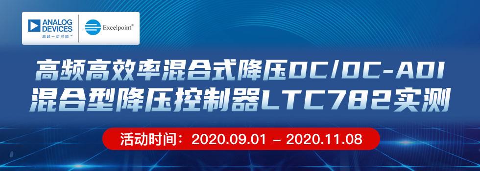 【回帖领好礼】ADI混合型降压控制器LTC7821实测