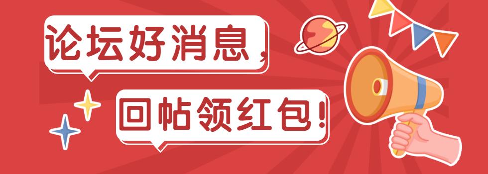 【论坛四月惊喜】回帖领红包!