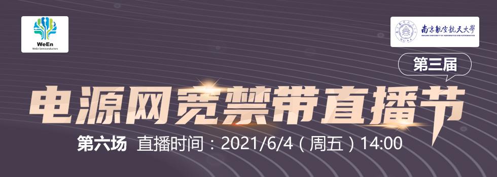 2021电源网宽禁带直播节——第六场