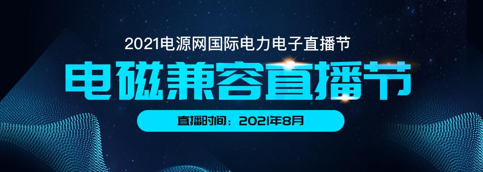 2021电源网电磁兼容直播节