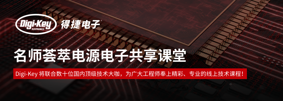Digi-key名师荟萃电源电子共享课堂