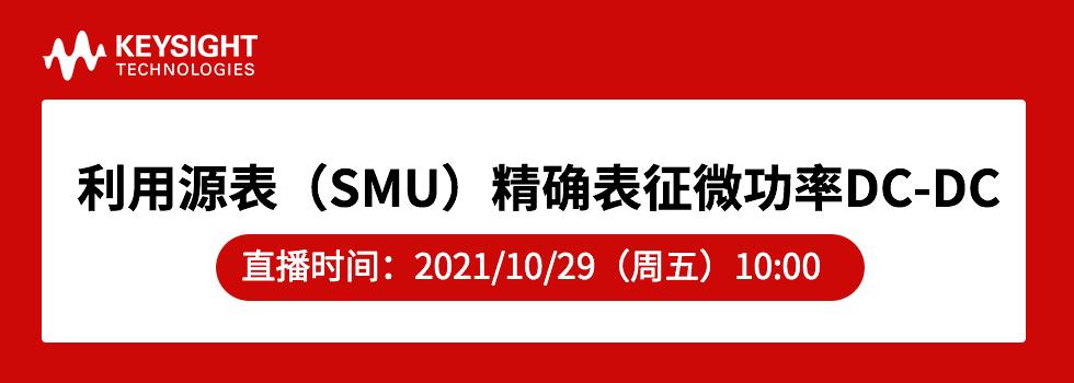 利用源表(SMU)精确表征微功率DC-DC