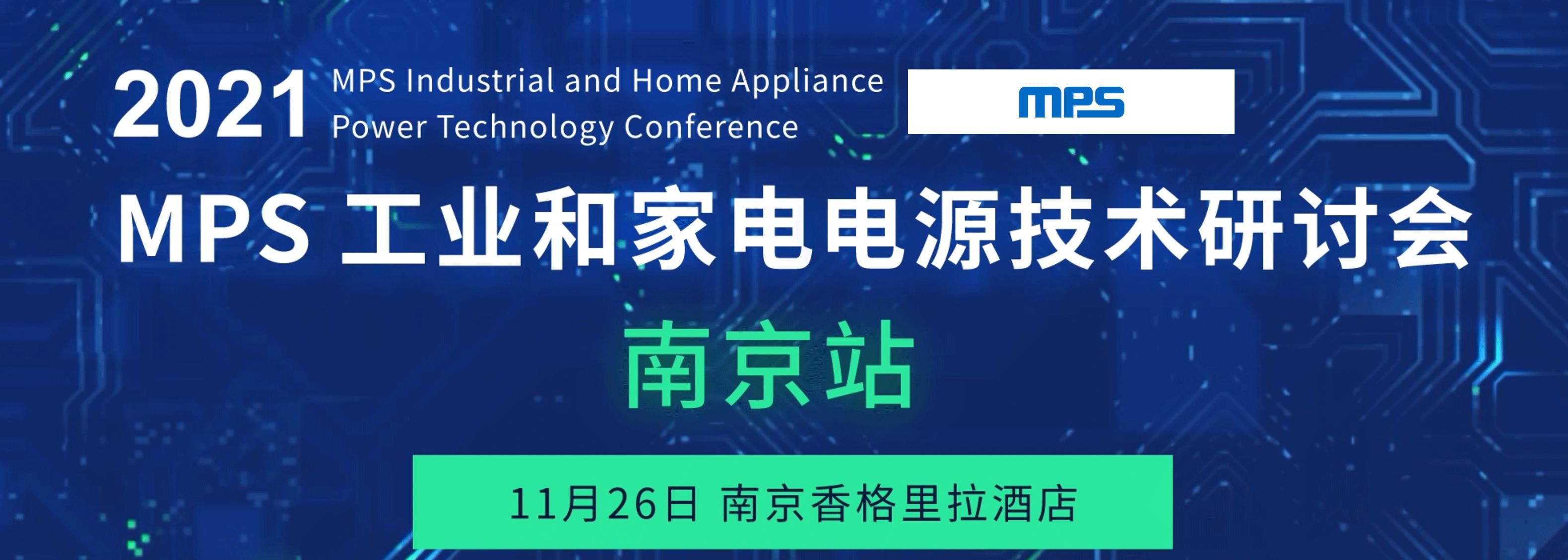 MPS工业和家电电源技术研讨会