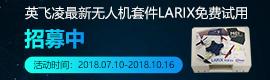 英飞凌最新无人机套件LARIX免费试用 招募中