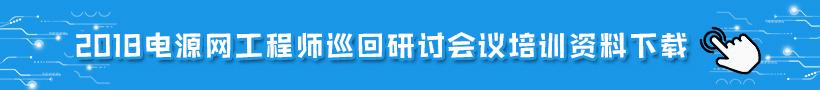 2018葡京网址工程师巡回研讨会培训资料下载