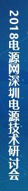威尼斯人线上娱乐深圳会议