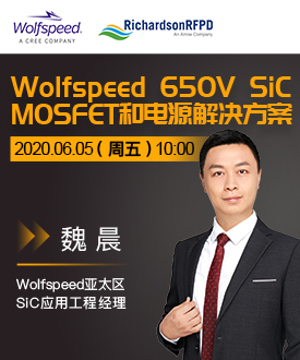 Wolfspeed 650V SiC MOSFET和电源解决方案