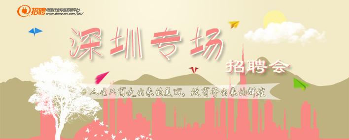 深圳专场招聘会