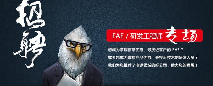 FAE/研发工程师专场