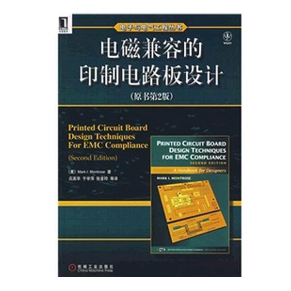 电磁兼容的印制电路板设计(原书第2版)