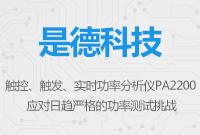 触控、触发、实时功率分析仪PA2200——应对日趋严格的功率测试挑战