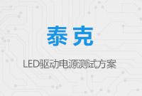泰克LED驱动电源测试方案