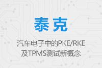 汽车电子中的PKE/RKE及TPMS测试新概念