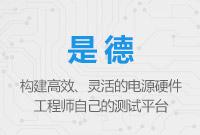 构建高效、灵活的电源硬件工程师自己的测试平台