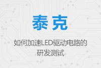 如何加速LED驱动电路的研发测试